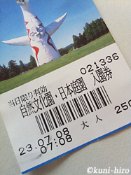 万博チケット