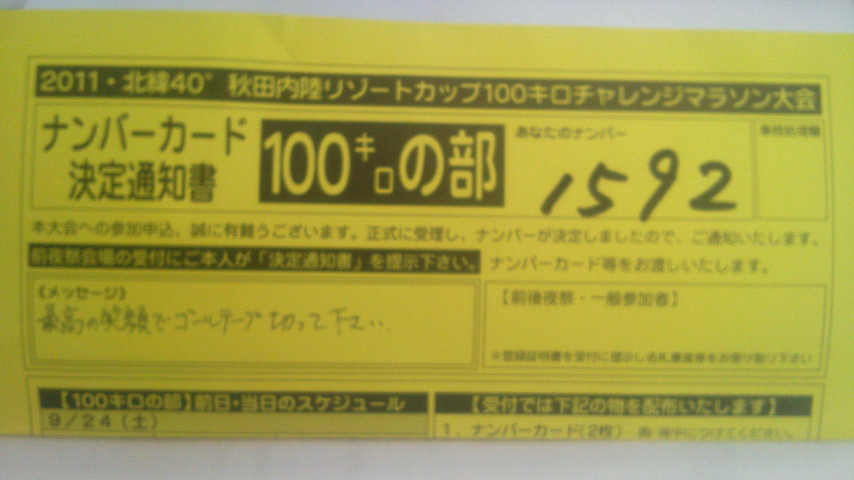 2011060809400000.jpg