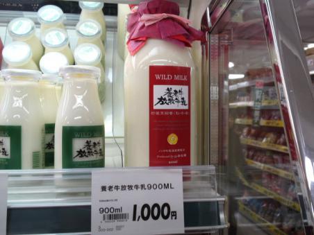 1000円の牛乳