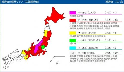 2013経県値