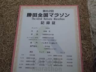 勝田マラソン3