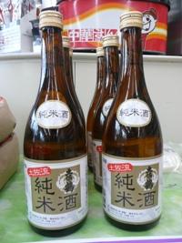 土佐鶴 純米酒