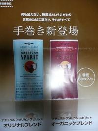 ナチュラルアメリカンスピリット 手巻きタバコ