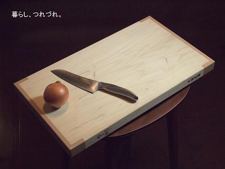 ねこ柳のまな板