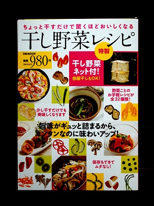 干し野菜レシピ