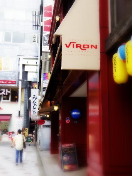 viron(3).jpg