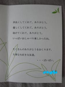 メッセージ300