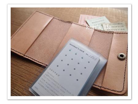 101021(革もの)カード3