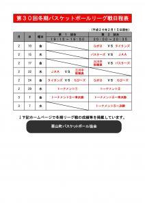 冬期リーグ2012 日程2-15_01