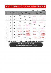 冬期リーグ2012 日程2-24_01