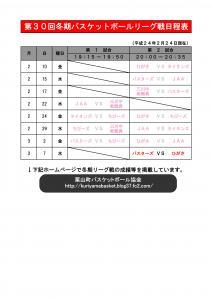 冬期リーグ2012 日程3-2_01