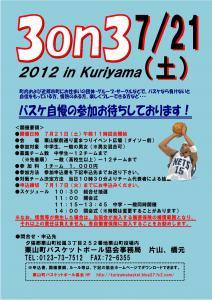 3on3ポスター20120001
