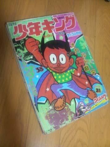 週刊少年キング74年38号