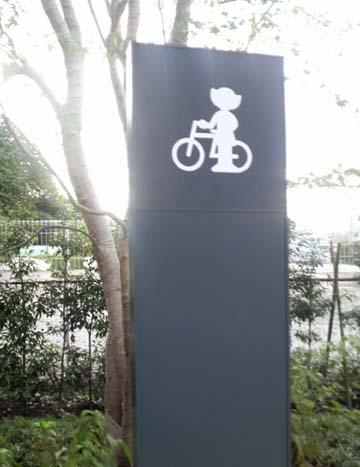 魔美駐輪場