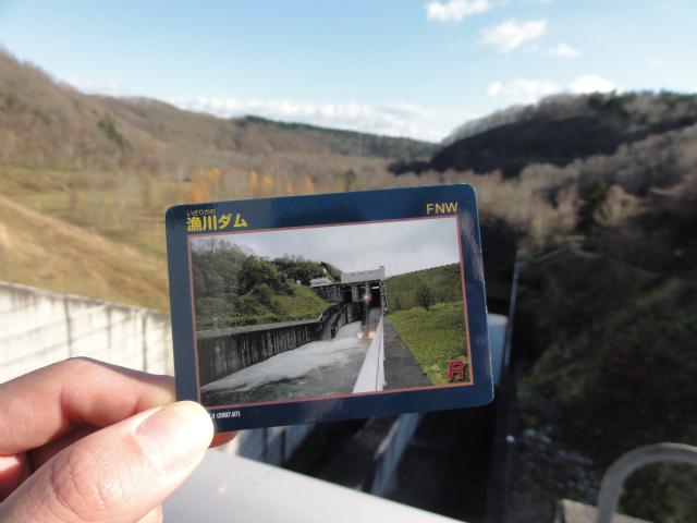 漁川ダムカード