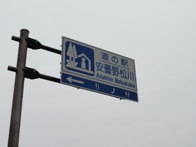 安曇野松川