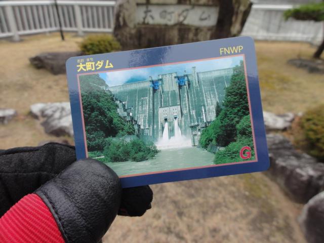 大町ダムカード