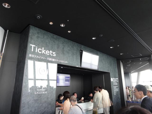 天望回廊チケットカウンター