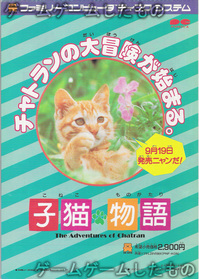 子猫物語オモテ