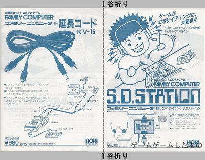 S.D.ST-延長コード中23