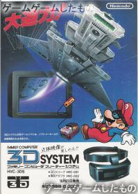 ファミコン3Dシステムオモテ