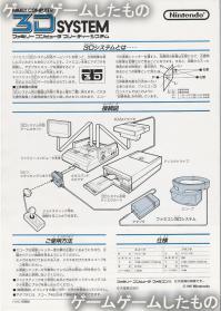 ファミコン3Dシステムウラ
