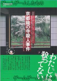 京都龍の寺殺人事件オモテ