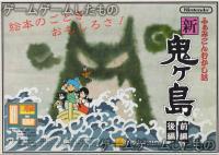 新鬼ヶ島オモテ