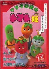 サラダの国のトマト姫オモテ