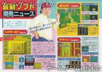 ファミコンプロシステムウラ