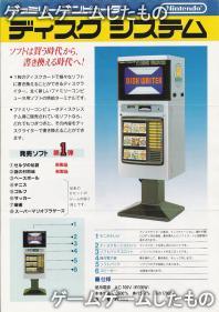 ディスクシステム表1