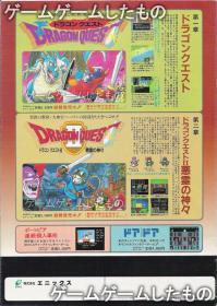 ドラゴンクエスト3(2)ウラ