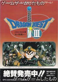 ドラゴンクエスト3(2)オモテ