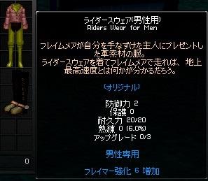 mabinogi_2011_05_19_007.jpg