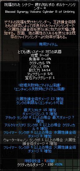 mabinogi_2011_07_03_007.jpg