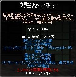 mabinogi_2011_07_07_003.jpg
