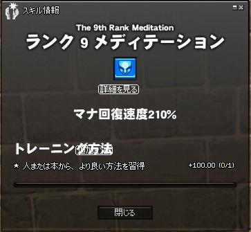 mabinogi_2011_09_24_019.jpg