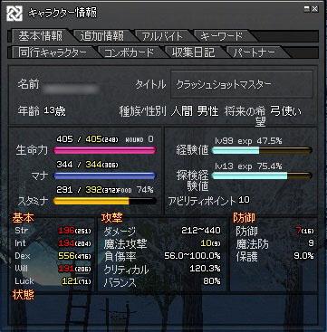 mabinogi_2011_09_24_021.jpg