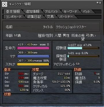 mabinogi_2011_10_31_0002.jpg