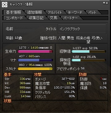 mabinogi_2011_11_04_001.jpg
