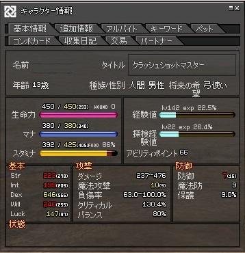 mabinogi_2011_11_05_004.jpg