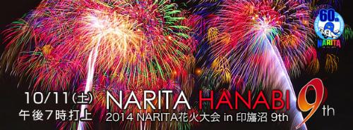 2014NARITAHANABI9TH.jpg