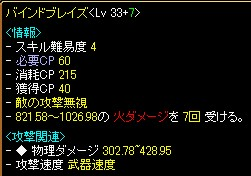 バインドダメ(スキルLv40)