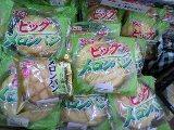 2011-3-11見よっ!ビックメロンパン