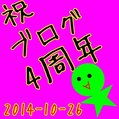 2014-10-26ぱちぱちぱち