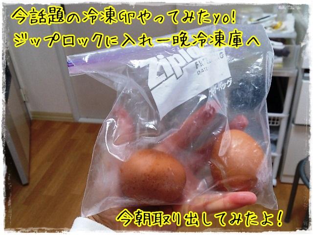 冷凍卵さん