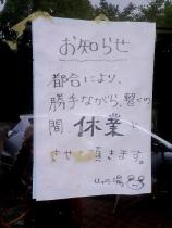 山の湯温泉 清渓園 休業のお知らせ