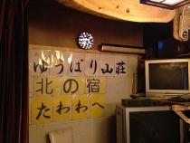 大夕張山荘 ステージ
