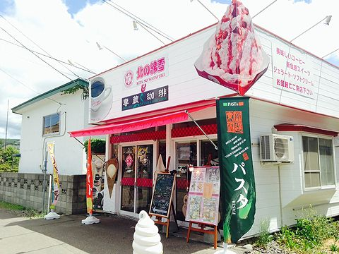 北の綿雪店舗
