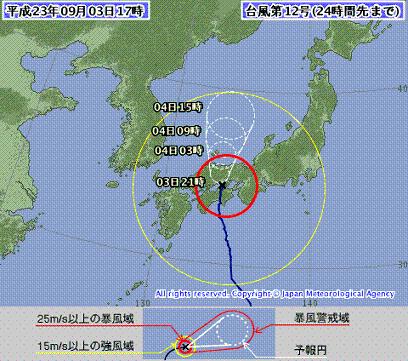 台風進路予報 2011年9月3日17時